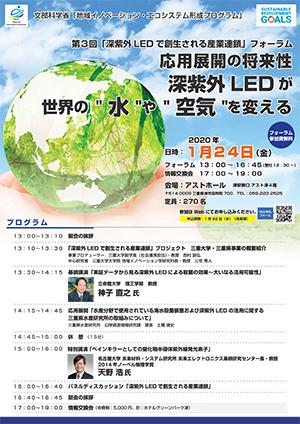 """第3回「深紫外LEDで創生される産業連鎖」フォーラム 応用展開の将来性深紫外LEDが 世界の""""水""""や""""空気""""を変えるの申し込み"""